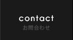contact お問合わせ