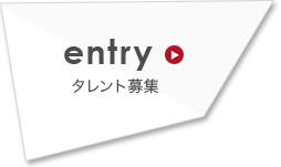 entry タレント募集