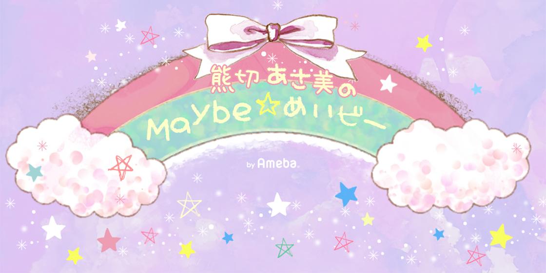 熊切あさ美のMaybe☆めいビー