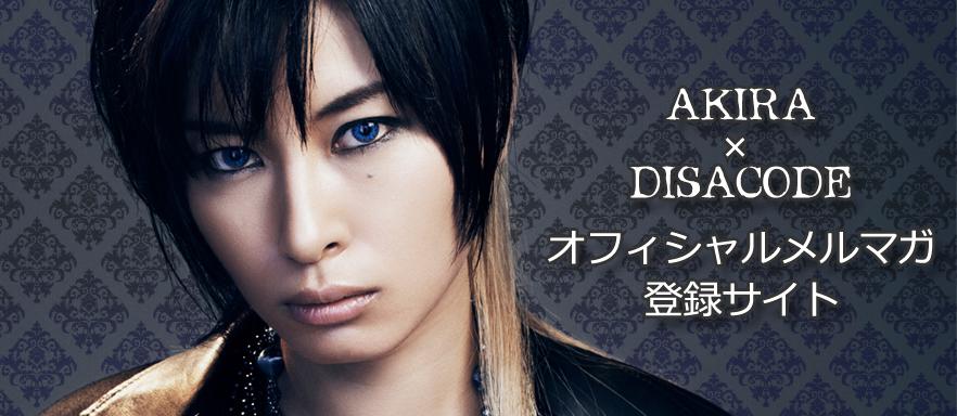AKIRA×DISACODE   オフィシャルメルマガ登録サイト