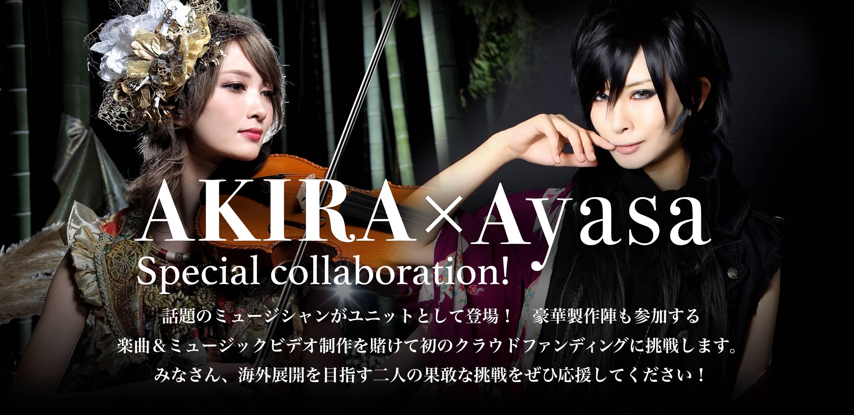 AKIRA×Ayasaコラボレーションプロジェクト!のイメージ