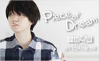小越勇輝オフィシャルブログ 「Piece of Dream」