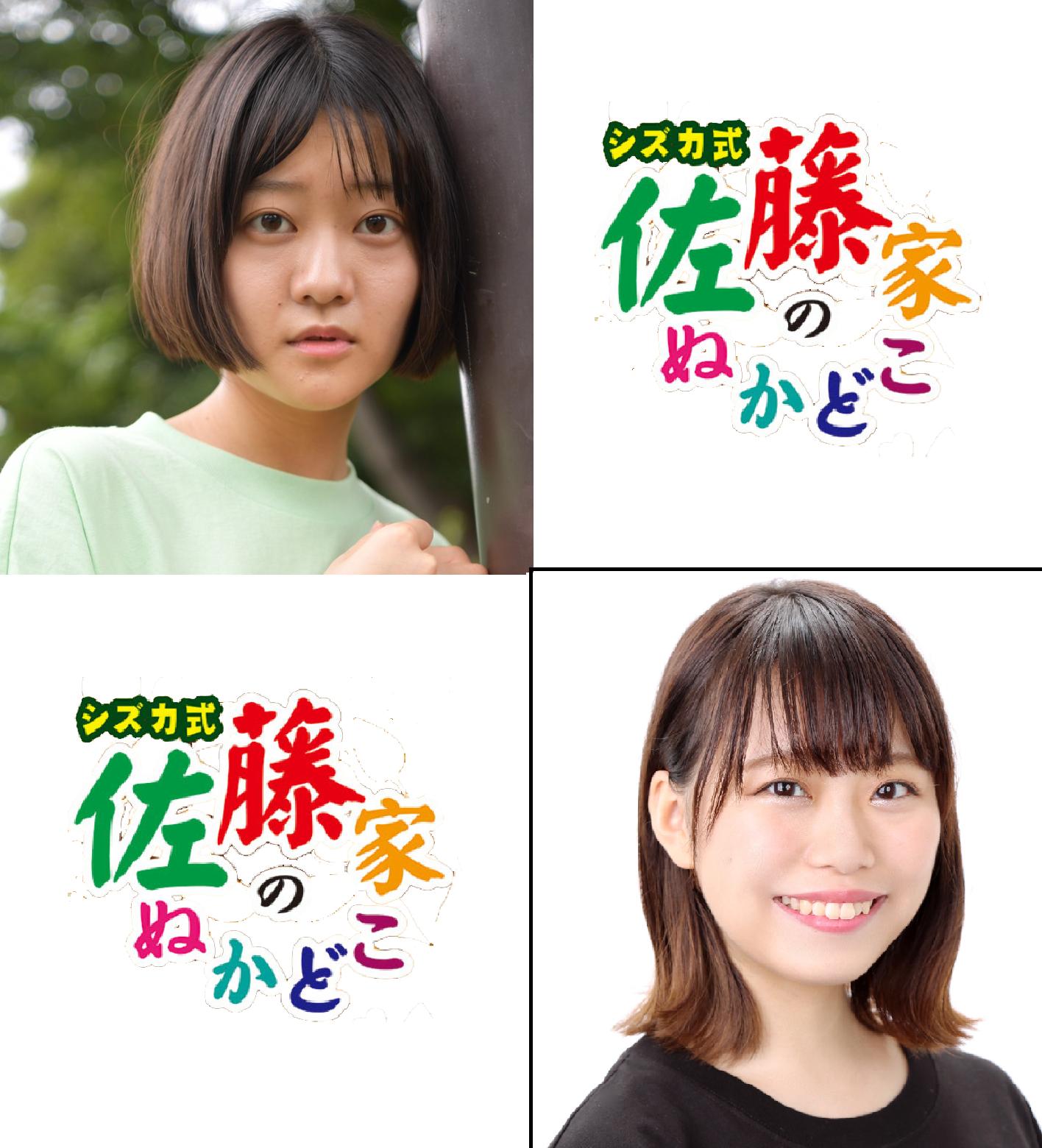 菊池姫&七瀬彩耶 舞台出演情報!のイメージ